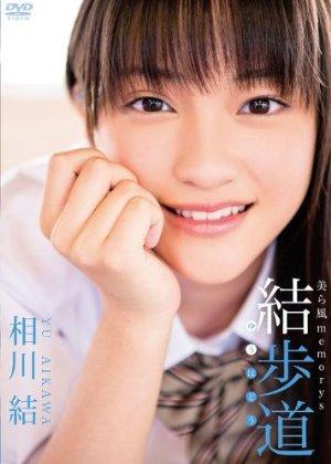 相川結 結歩道~ 美ら風 memories~ [DVD]
