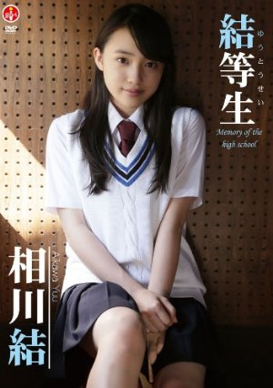相川結 結等生 ~memory of the high school~ [DVD]