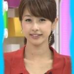 加藤綾子の本当の熱愛相手は?卒アル画像も可愛いね!