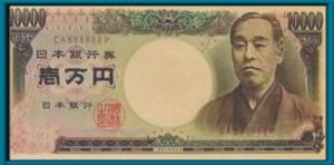 福沢諭吉10000円札1