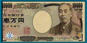 福沢諭吉10000円札2