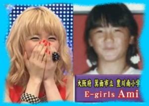 E-girls Amiの卒アル画像