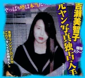 吉瀬美智子のヤンキーの画像