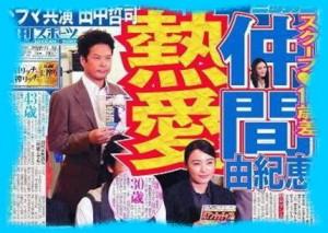 仲間由紀恵と田中哲司の熱愛の画像