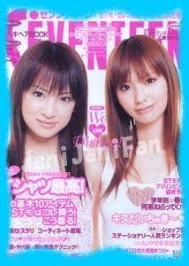 鈴木えみと北川景子さんは似てる画像3