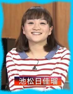 池松日佳瑠の画像