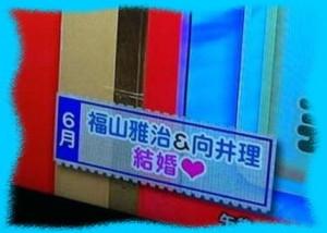 福山雅治&向井理結婚の画像