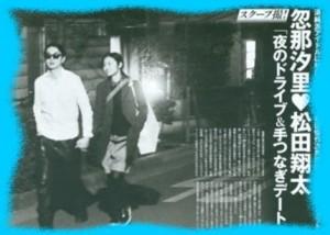忽那汐里と松田翔太の熱愛画像1