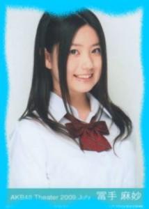 AKB48の8期研究生 冨手麻妙の画像