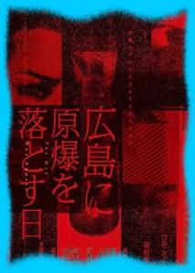 広島に原爆を落とす日の画像