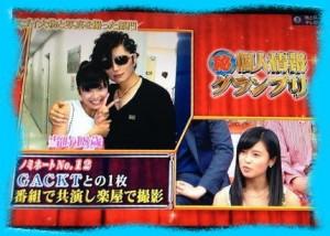 小島瑠璃子とGACKTの画像