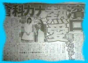 kurashina-kana-netsuai倉科カナと濱口優のお泊まりデートの画像