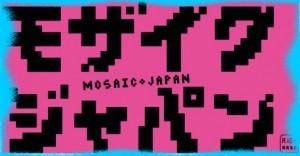 モザイクジャパンの画像