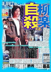 柳楽優弥の自殺未遂事件の画像