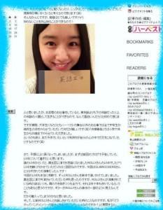 青山美郷のブログの画像