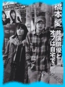 橋本愛と落合モトキの熱愛画像