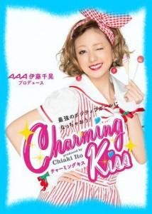 CharmingKissの画像1