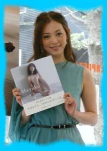 岩佐真悠子の写真集「Mayuko 1/4」の画像
