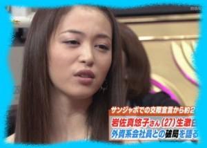 岩佐真悠子の破局の画像