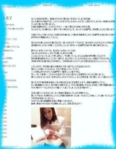 北川景子のブログの画像