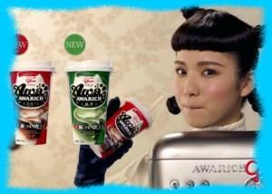 松岡茉優のアワリッチのCM画像
