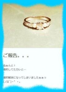 浜田ブリトニーの婚約解消の画像