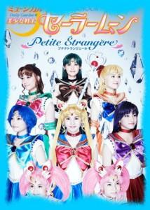 美少女戦士セーラームーン-Petite Etrangere-の画像