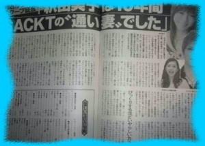 釈由美子とGacktの通い妻問題の画像