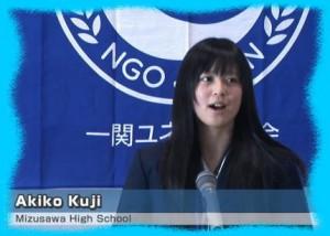久慈暁子の高校生英語スピーチコンテストの画像