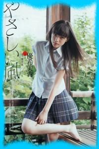 優希美青の画像2