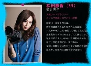 遊井亮子のファースト・クラスの画像