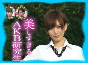 光宗薫のAKB48スーパー研究生の画像