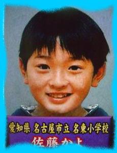 佐藤かよの幼少期の画像