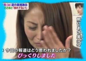 熊切あさ美の号泣会見の画像