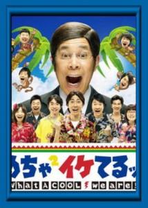 「めちゃイケ」来春終了を番組内で正式発表!22年の歴史に幕