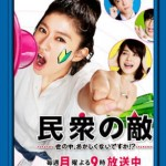 フジテレビ月9ドラマが最終回4.6%の歴史的大敗北 !!