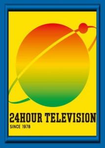 「24時間テレビの出演者にギャラが発生している」の誤解とは?