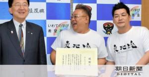 サンドウィッチマン「東北魂」寄付金、4億2千万円に 富沢「悪いことに使わないでね」 2