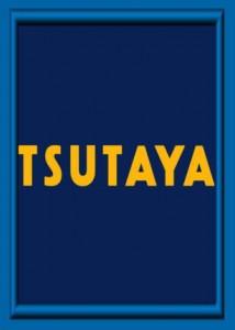 【TSUTAYA】<続々閉店!>「時代の流れか」「閉店しすぎだろ…なんか不安になってきたぞ」と困惑の声も・・・