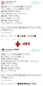 勝海麻衣 絵だけでなく数々のツイートまで他人から盗用していた 勝海麻衣はbotだった可能性も001