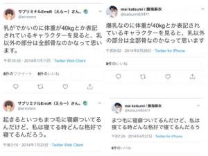勝海麻衣 絵だけでなく数々のツイートまで他人から盗用していた 勝海麻衣はbotだった可能性も002
