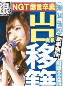 【NGT48】 山口真帆 新事務所移籍へ 2