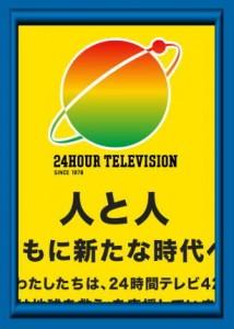 24時間テレビ 約8400万人がリアルタイム視聴 ビデオリサーチ推計 日テレ「多くの人に届いた」